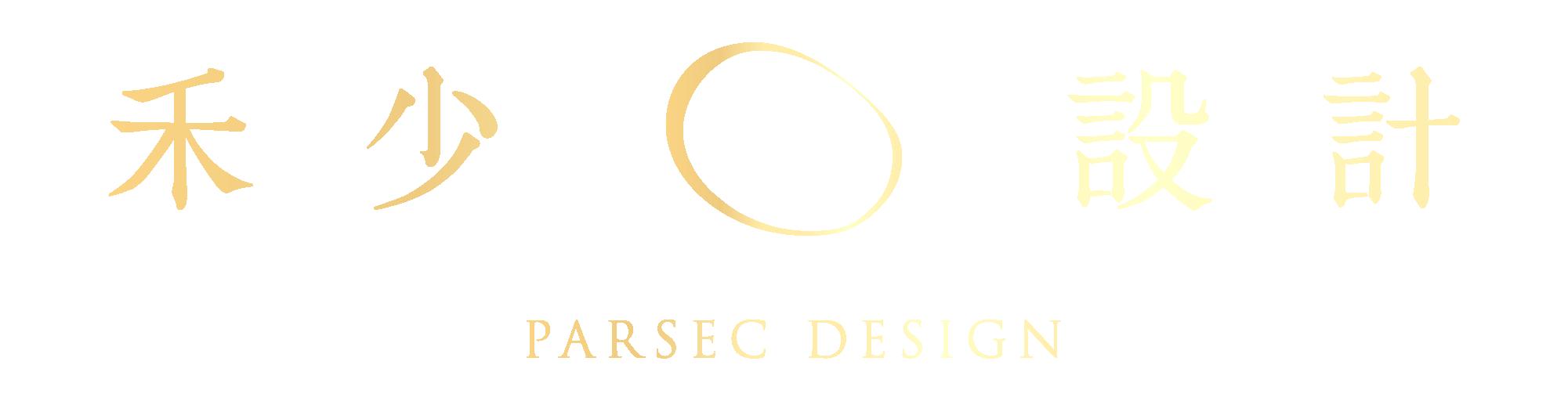 禾少設計 | PARSEC design